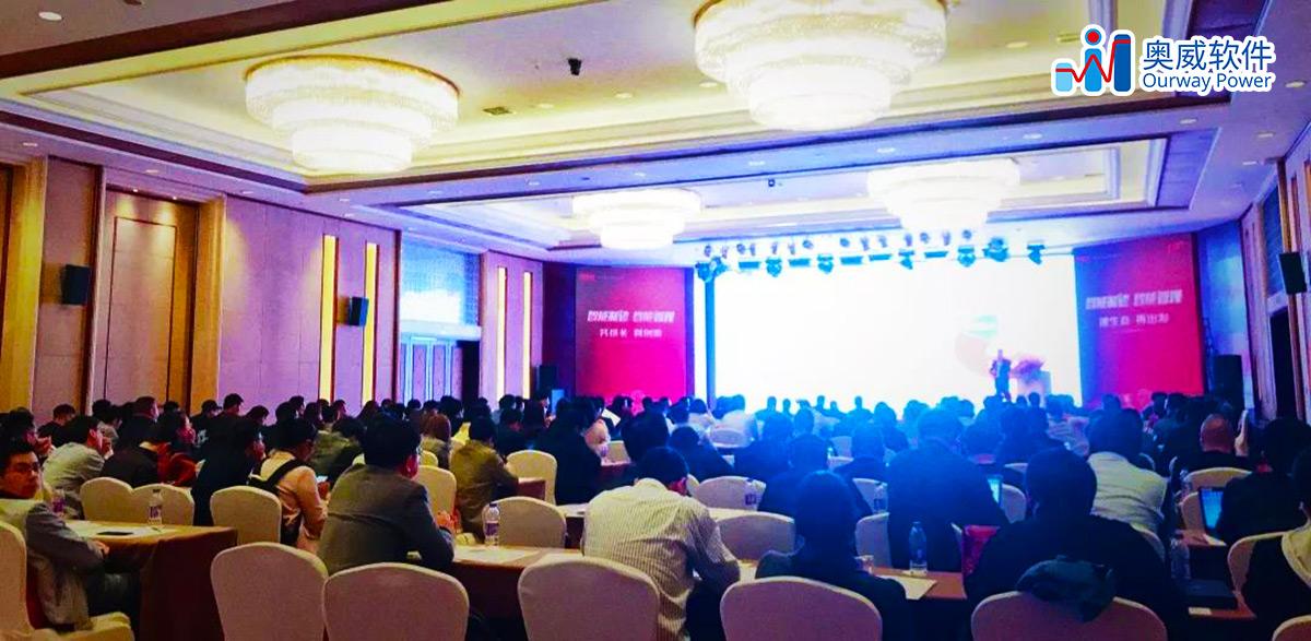 企业数字化制造业峰会