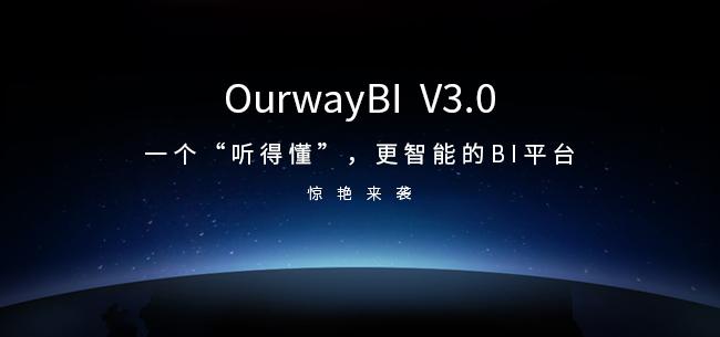 奥威软件,奥威BI