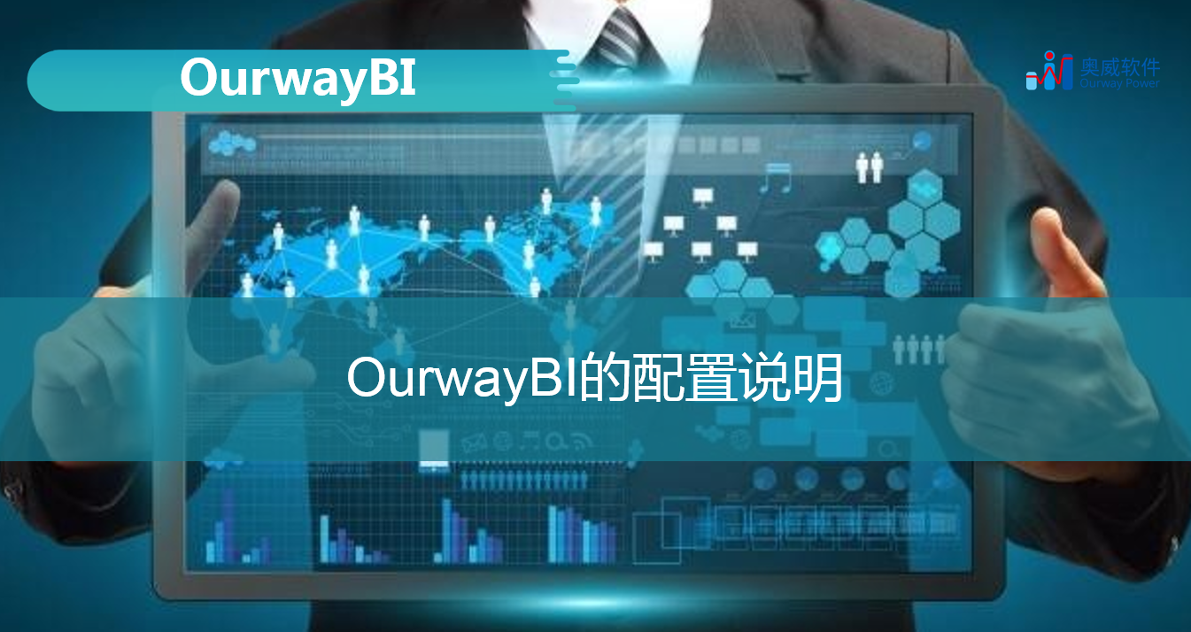 BI报表,OurwayBI