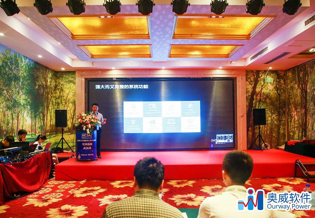 中國軟件行業生態聯盟