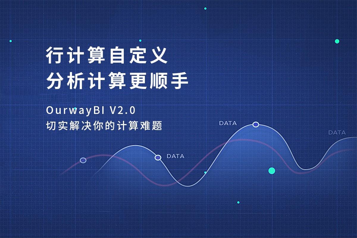 数据可视化分析平台