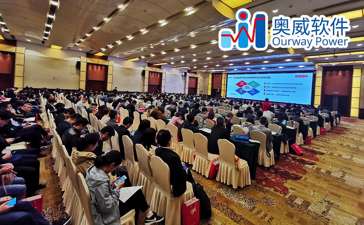 企业数字化制造峰会