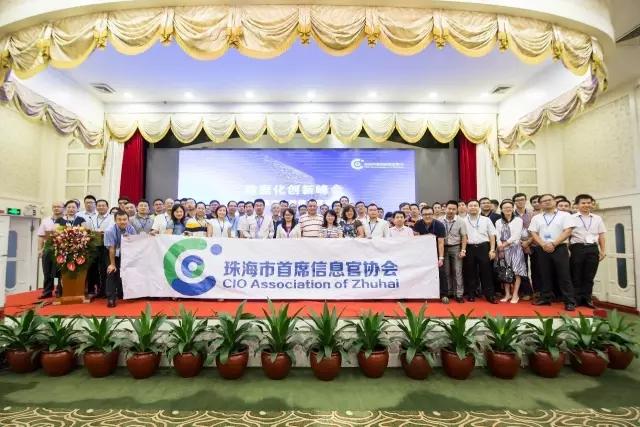 奥威软件歇班CIO协会成立大会