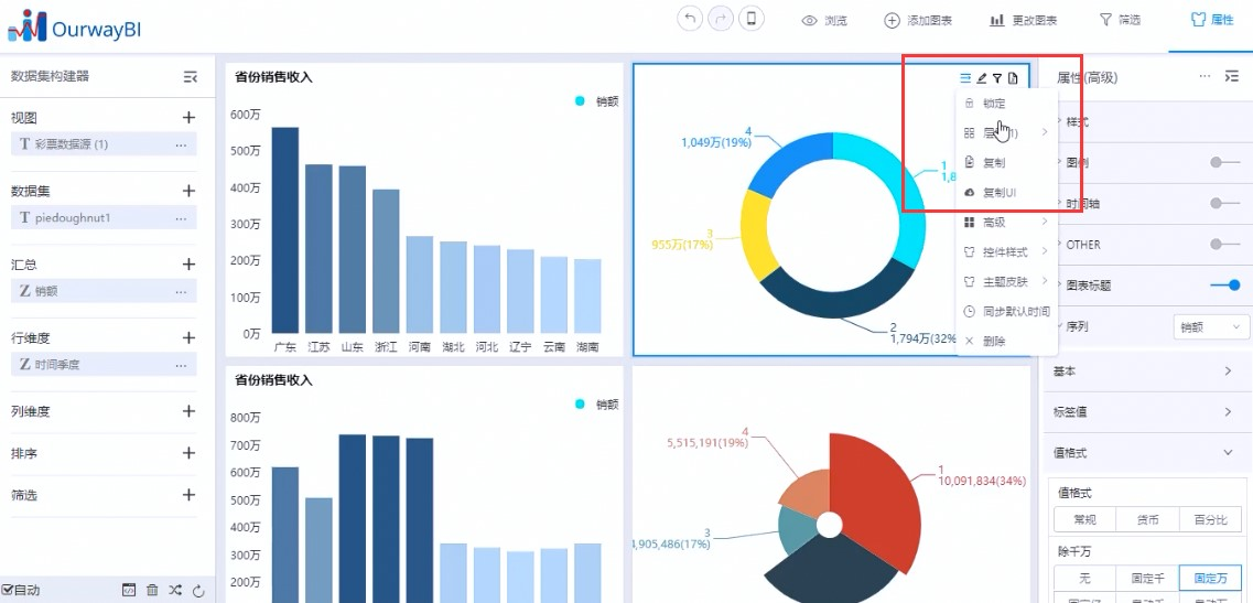可视化数据分析报表