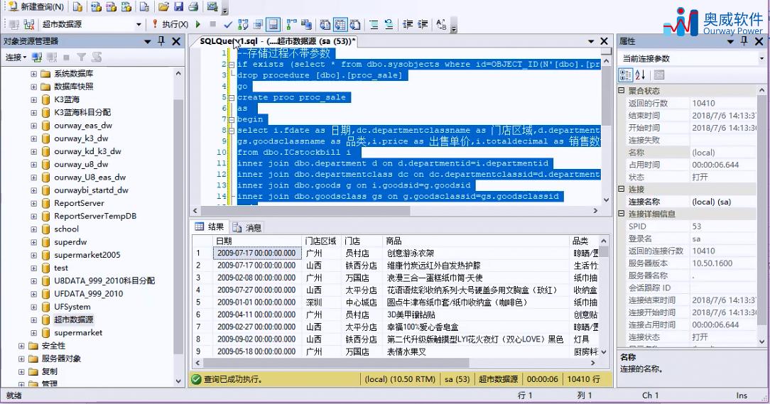 数据可视化分析工具