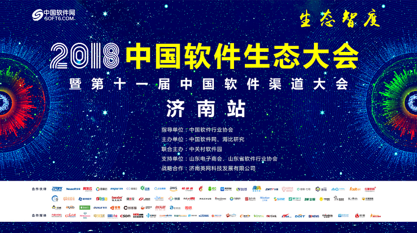 中国软件生态大会
