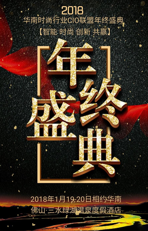 2018华南时尚行业CIO联盟年终盛典:智能零售的时代步伐你跟上了吗?