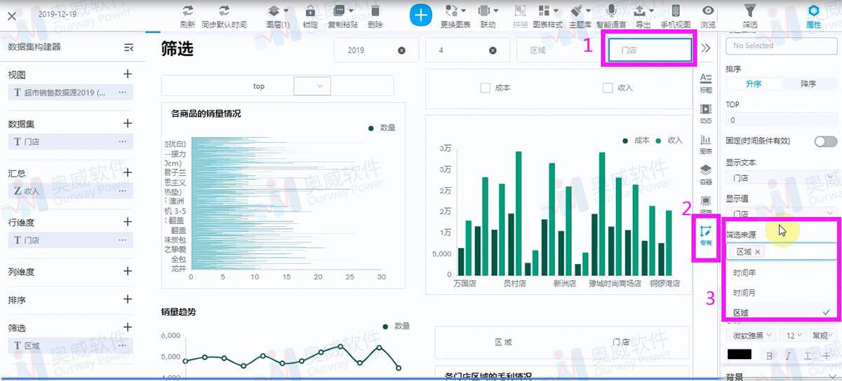 数据分析软件,智能数据分析软件,BI