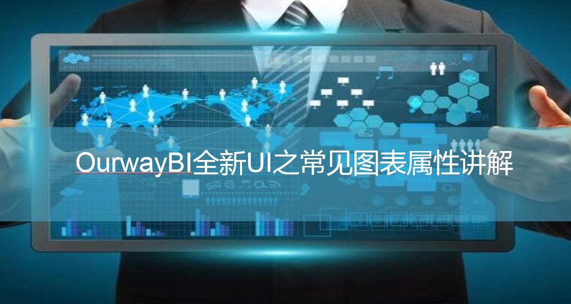 數據分析軟件,智能數據分析軟件,BI