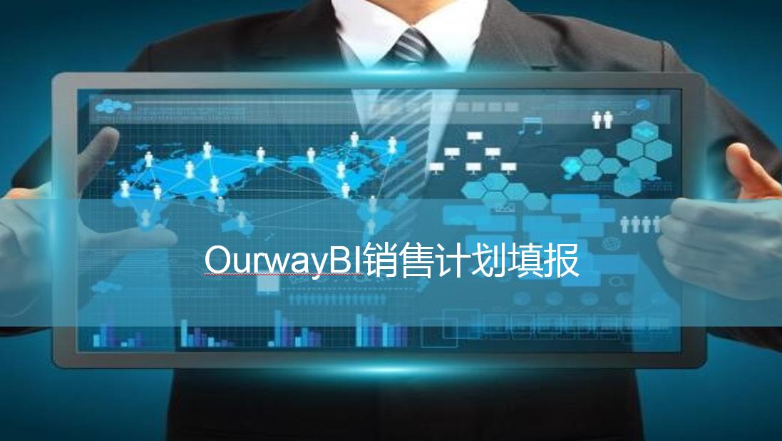 BI软件,数据可视化分析