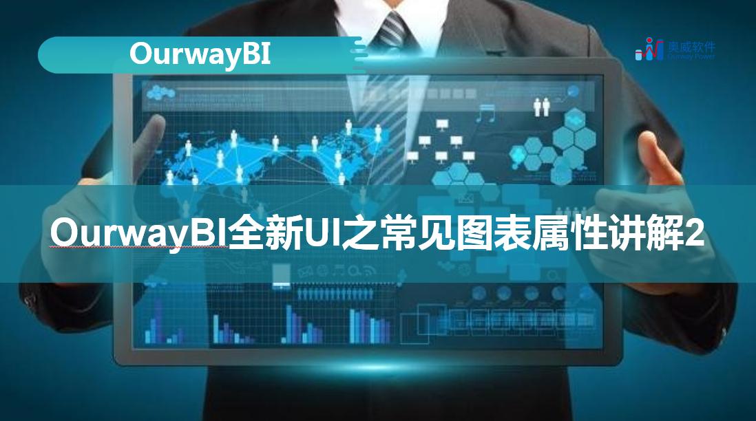數據可視化分析,BI