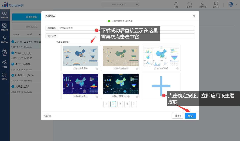 奥威软件数据可视化平台