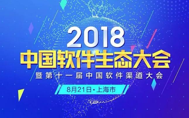 中国软件渠道大会