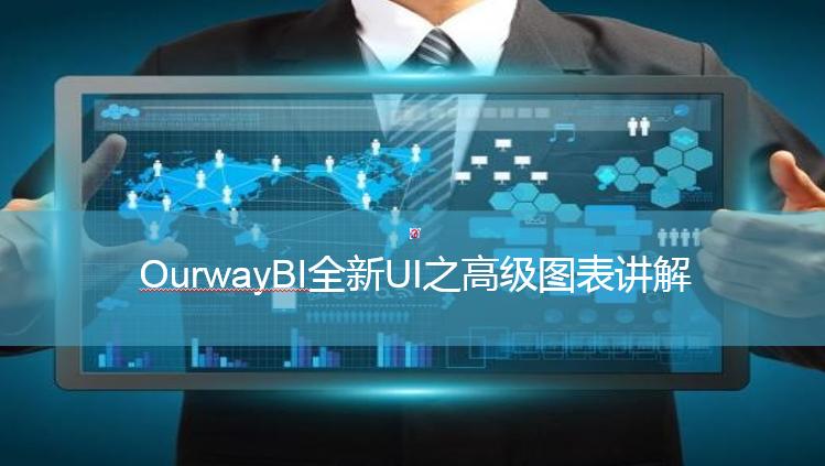 数据分析软件,OurwayBI