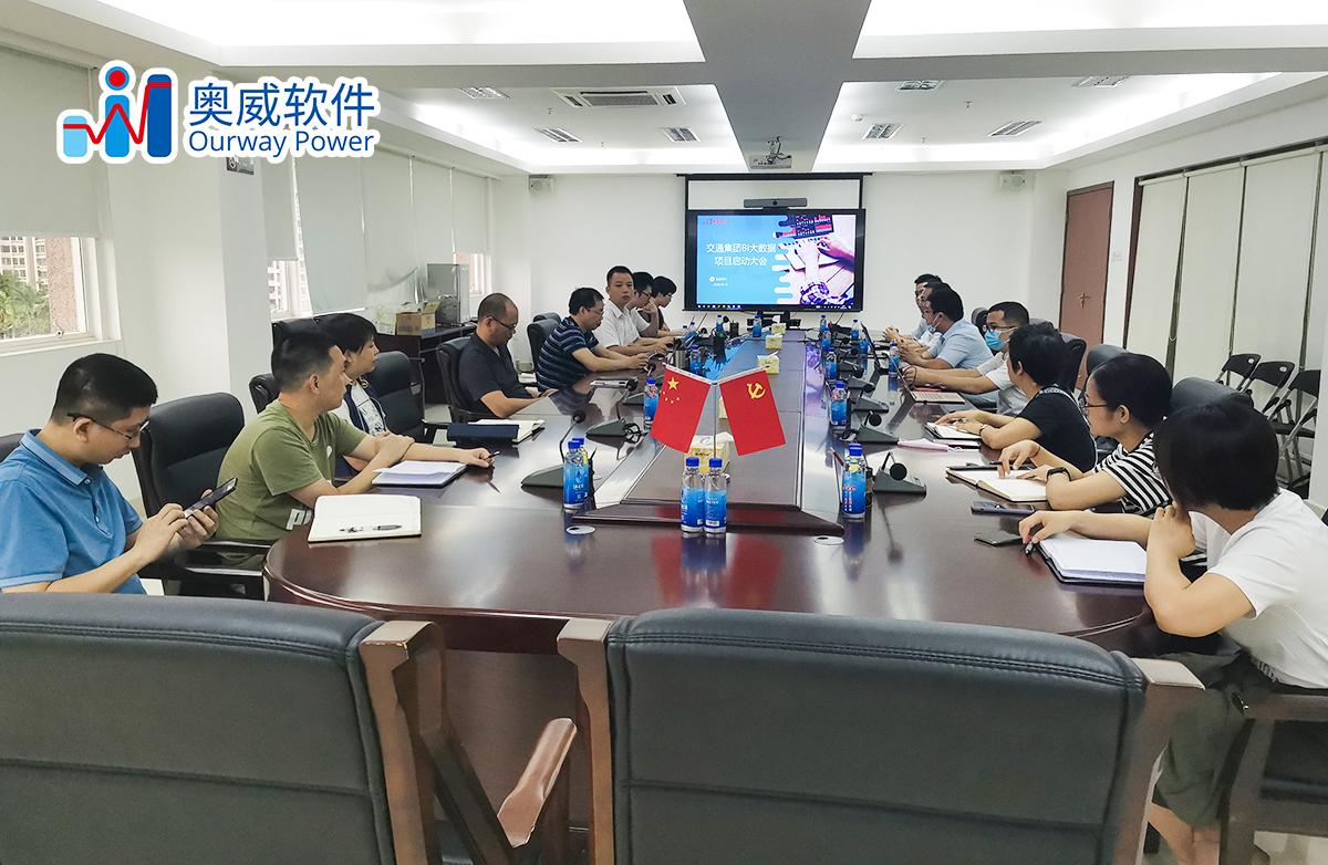珠海交通集团BI项目